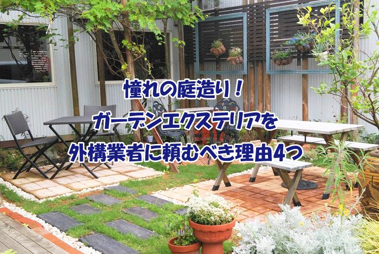 憧れの庭造り!ガーデンエクステリアを外構業者に頼むべき理由4つ