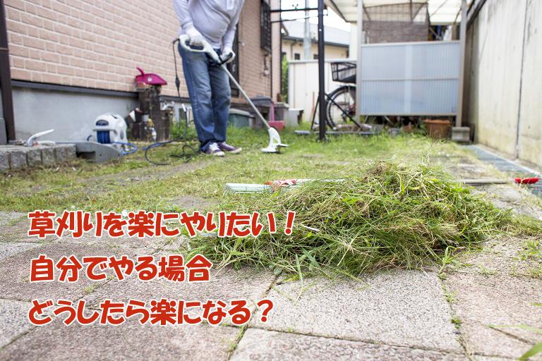 草刈りを楽にやりたい!自分でやる場合どうしたら楽になる?3つの方法