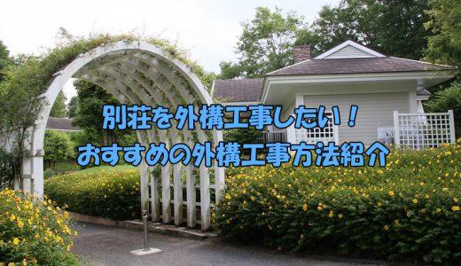 別荘を外構工事したい!おすすめの外構工事方法紹介
