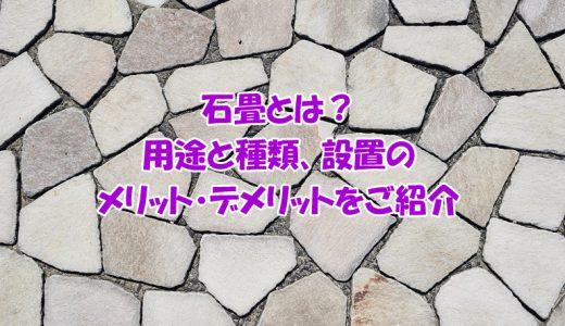 【外構工事の種類】石畳とは?用途と種類、設置のメリット・デメリット紹介
