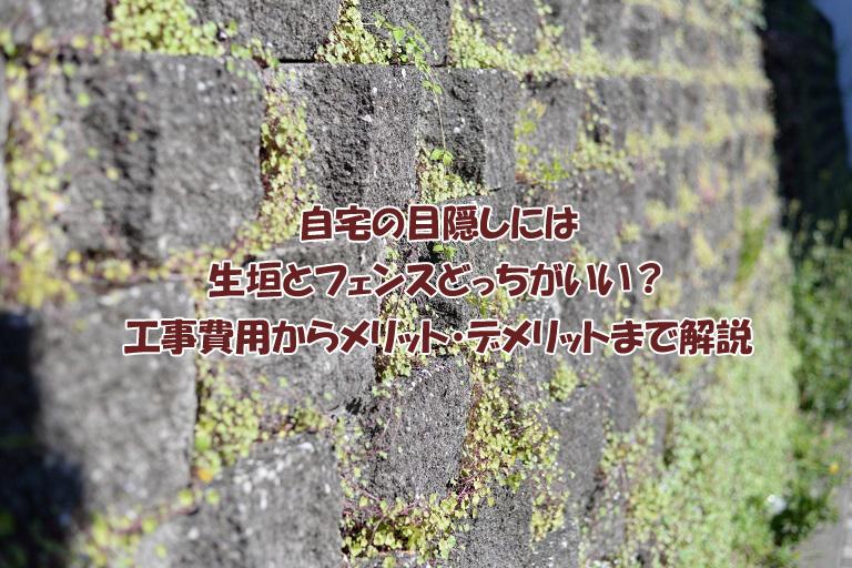 【外構工事】自宅の目隠しには生垣とフェンスどっちがいい?工事費用からメリット・デメリットまで解説