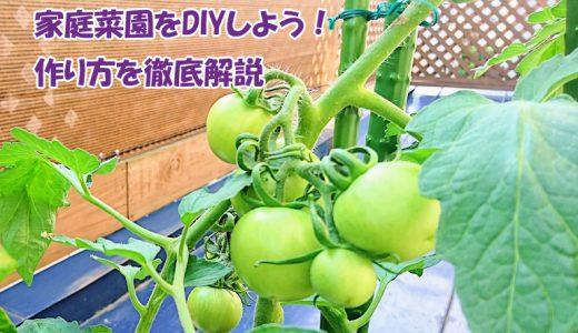 家庭菜園をDIYしたい!作り方は?