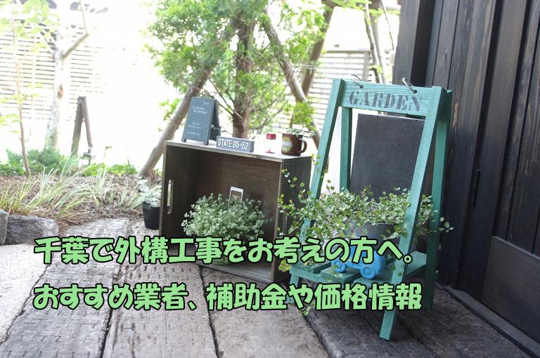 千葉で外構工事をお考えの方へ。おすすめ業者、補助金や価格情報