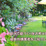 新潟で庭づくりをお考えなら。優良外構業者をご紹介します