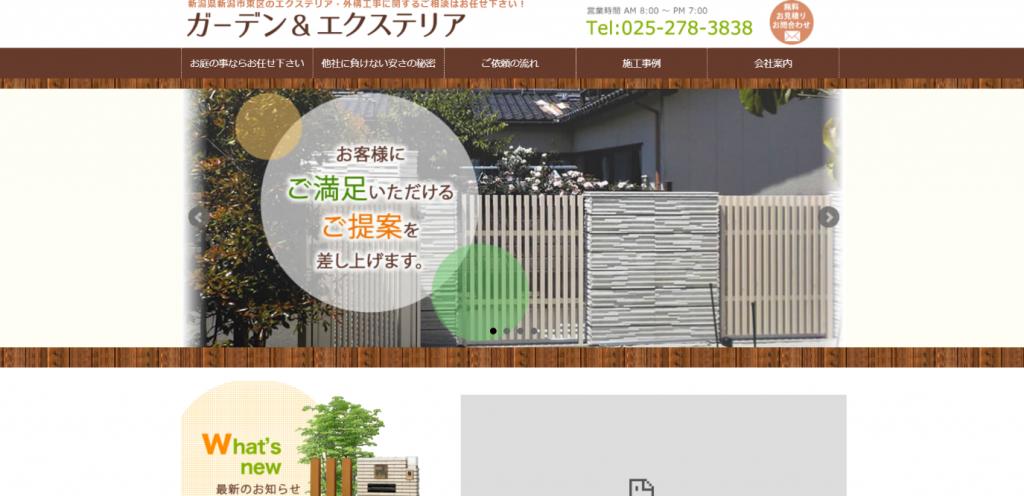 新潟総栄株式会社