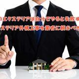 自宅のエクステリアは自分でやると失敗する?!エクステリア外構工事を業者に頼むべき理由