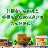 外構をしない家と外構をした家の違いはどんな感じ?