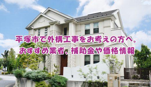 平塚市で外構工事をお考えの方へ。おすすめ業者、補助金や価格情報
