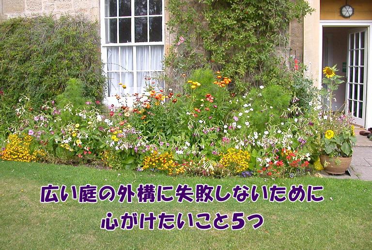 広い庭の外構に失敗しないために心がけたいこと5つ