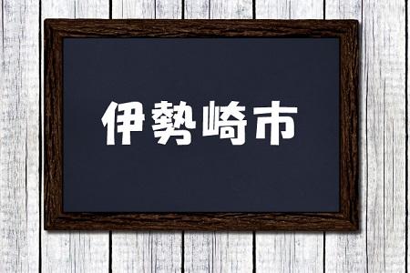 伊勢崎市の地域情報