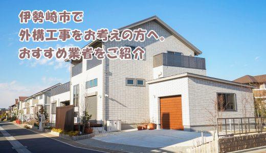 伊勢崎市で外構工事をお考えの方へ。おすすめ業者をご紹介