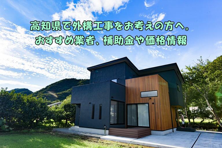 高知県で外構工事をお考えの方へ。おすすめ業者、補助金や価格情報