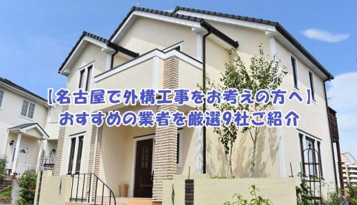 【名古屋で外構工事をお考えの方へ】おすすめの業者を厳選9社ご紹介