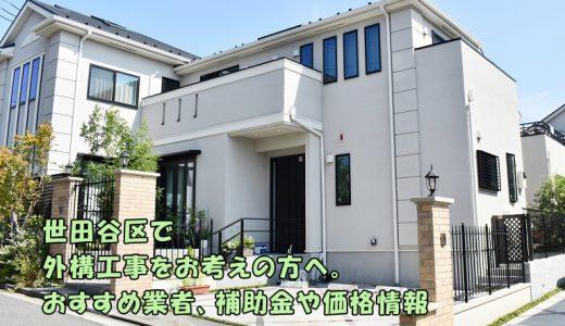 世田谷区で外構工事をお考えの方へ。おすすめ業者、補助金や価格情報