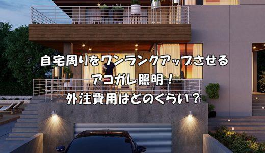 【外構工事】自宅周りをワンランクアップさせるアコガレ照明!外注費用はどのくらい?