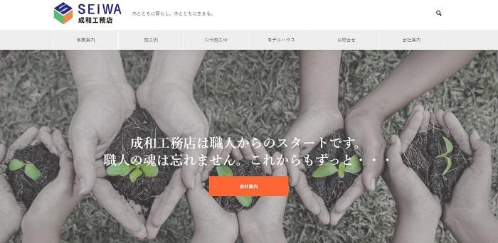 株式会社 成和工務店