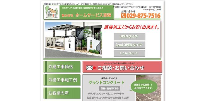 株式会社ホームサービス東輝
