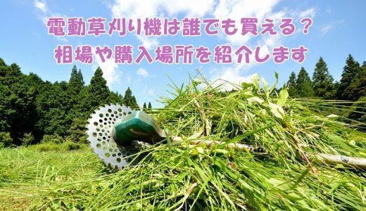 便利な草刈りアイテム!電動草刈り機は誰でも買える?相場や購入場所紹介