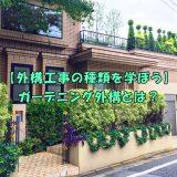 【外構工事の種類】植物で自宅に彩を♪ガーデニング外構とは?