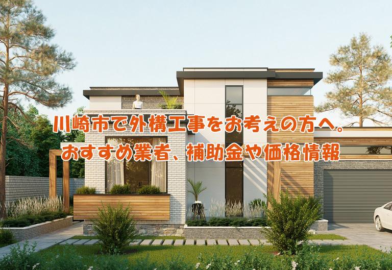 川崎市で外構工事をお考えの方へ。おすすめ業者、補助金や価格情報
