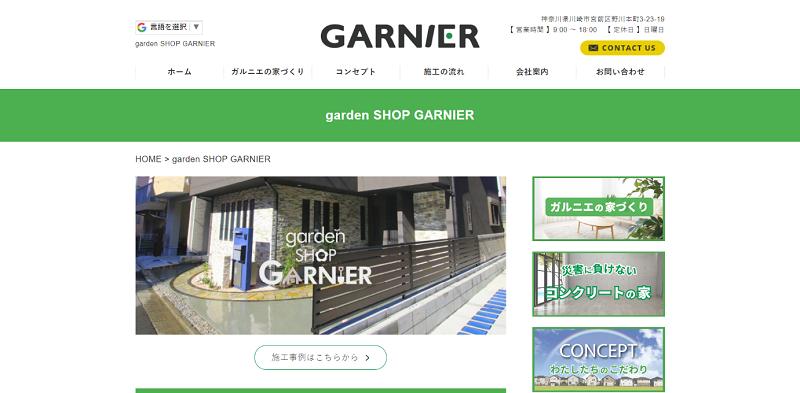 garden SHOP GARNIER(ガルニエ)