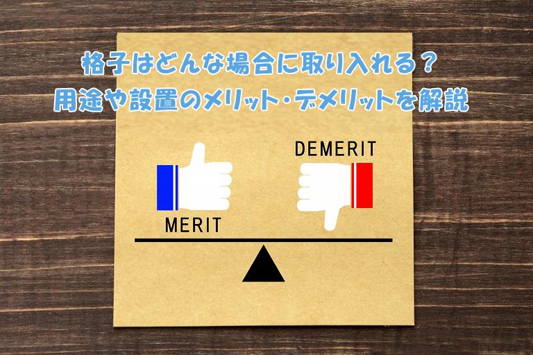 【外構工事】格子はどんな場合に取り入れる?用途や設置のメリット・デメリット解説