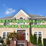 小田原市で外構工事をお考えの方へ。おすすめ業者、補助金や価格情報