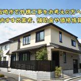 高崎市で外構工事をお考えの方へ。おすすめ業者、補助金や価格情報