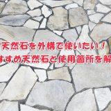 天然石を外構で使いたい!おすすめ天然石と使用箇所解説