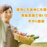 環境にも身体にも優しい!家庭菜園で使いたい手作り農薬とは?