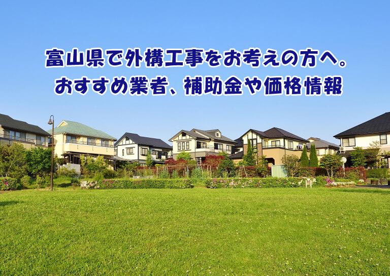 富山県で外構工事をお考えの方へ。おすすめ業者、補助金や価格情報