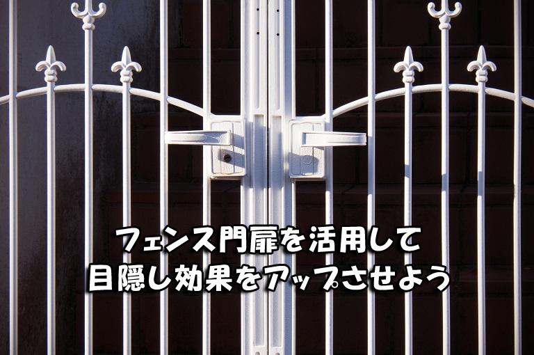 【目隠し】フェンス門扉を活用して目隠し効果をアップさせよう【費用や施工のポイントも紹介】