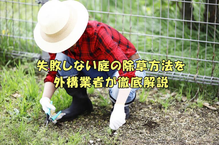 庭の除草を自分でやる!失敗しない除草方法を外構業者が徹底解説
