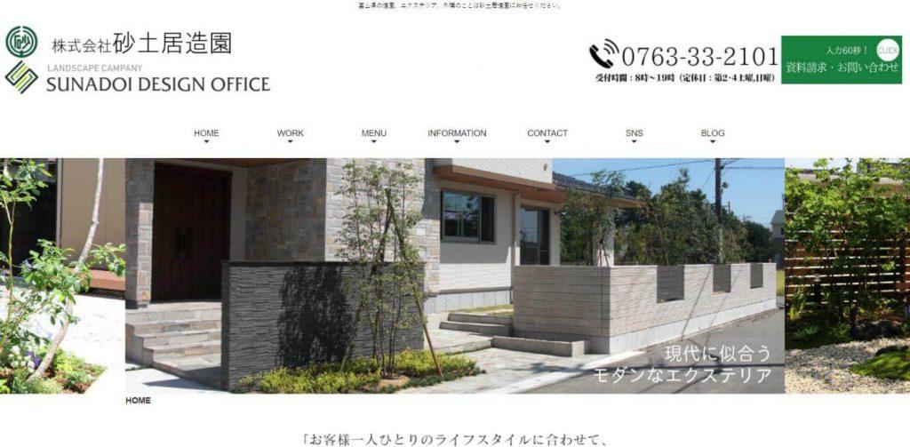 株式会社 砂土居造園 SUNADOI LANDSCAPE
