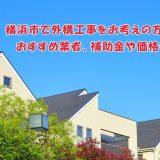 横浜市で外構工事をお考えの方へ。おすすめ業者、補助金や価格情報