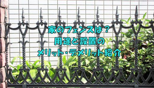 【外構工事の種類】家のフェンスは?用途と設置のメリット・デメリット紹介