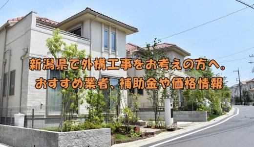 新潟県で外構工事をお考えの方へ。おすすめ業者、補助金や価格情報
