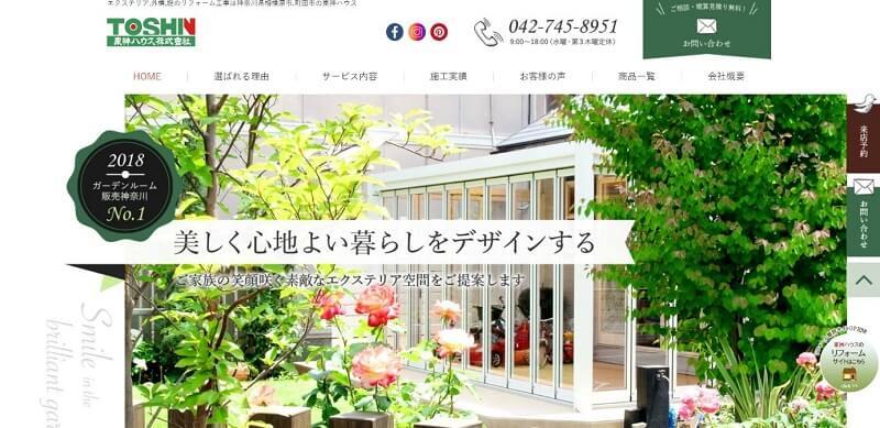 東神ハウス株式会社