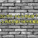 【外構素材】コンクリートレンガとは?レンガとの使い分けも解説