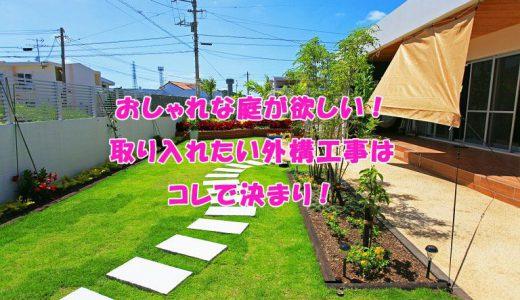おしゃれな庭が欲しい!取り入れたい外構工事はコレで決まり!