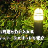 【外構初心者向け】庭に照明を取り入れるメリット・デメリット紹介
