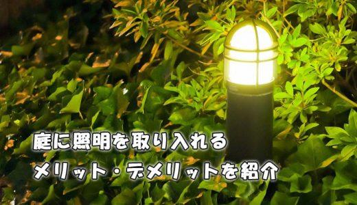 【外構初心者向け】庭に照明を取り入れるメリット・デメリットを紹介