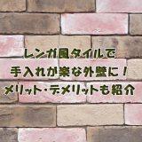 【外構素材】レンガ風タイルでお手入れラクラクな外壁に変えよう!メリット・デメリット紹介