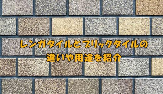 【外構素材】レンガタイルとブリックタイルは似て非なる素材!違いや用途を紹介