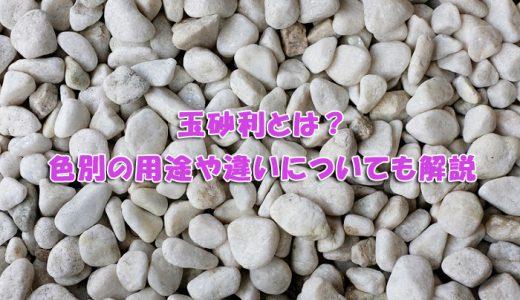 【外構素材】玉砂利とは?詳しく知りたい色別の用途や違いについても紹介