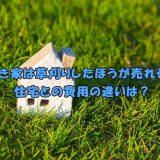 空き家は草刈りしたほうが売れるの?住宅との費用の違いは?