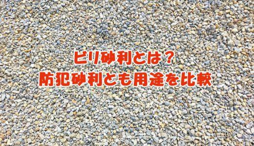 【外構素材】ビリ砂利とは?防犯砂利とも用途を比較
