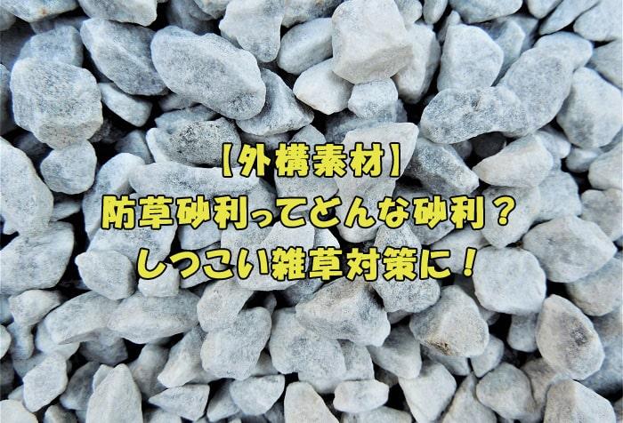 【外構素材】防草砂利ってどんな砂利?しつこい雑草対策に!
