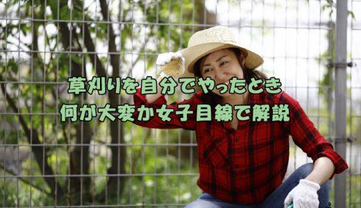 女子の草刈りはタイヘン!?草刈りを自分でやったとき何が大変か女子目線で解説