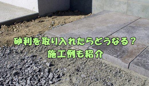 【外構工事】砂利を取り入れたらどうなる?施工例も紹介